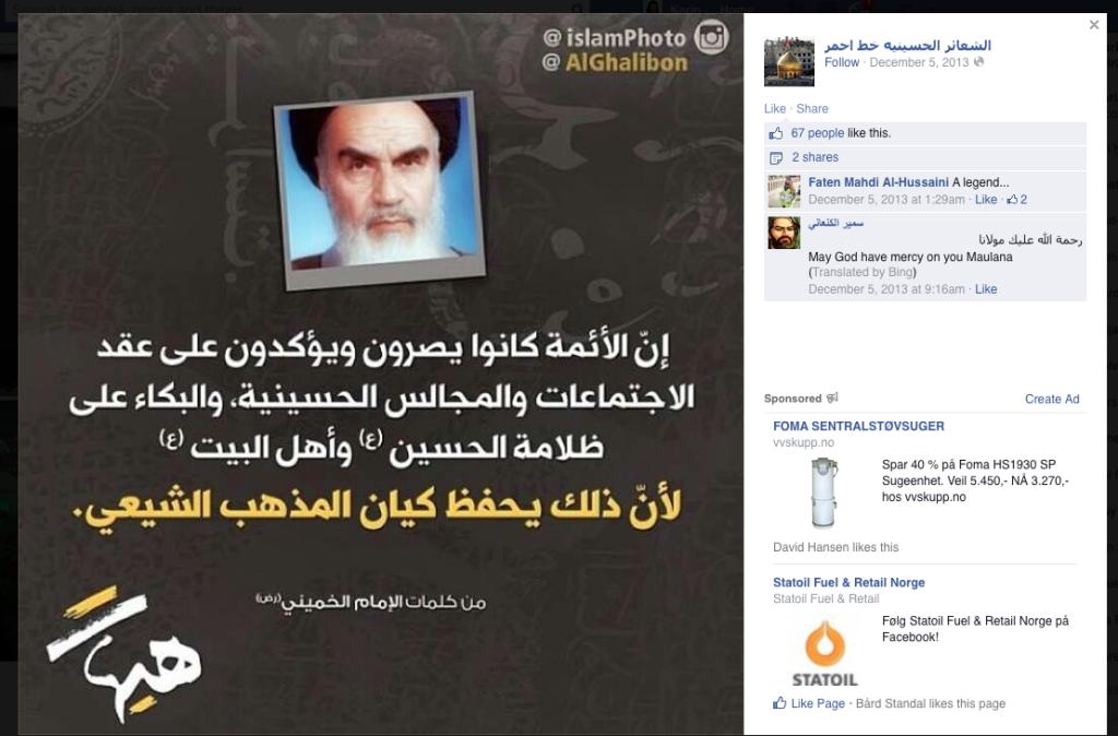faten_khomeini